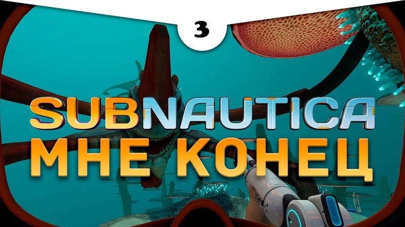 3 Subnautica - ВЫ ЭТО ВИДЕЛИ! Сушу штанцы...