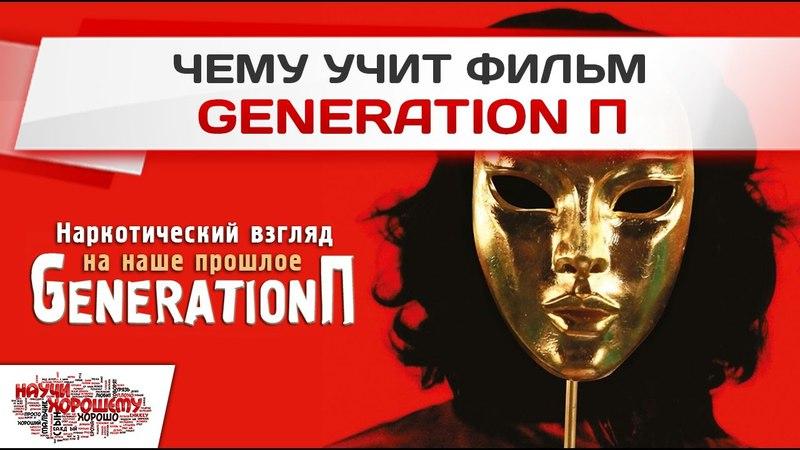 Чему учит фильм Generation П Поколение П Гинзбург Пелевин