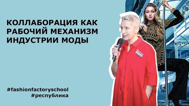Public talk c Людмилой Норсоян в рамках проекта Respublica University