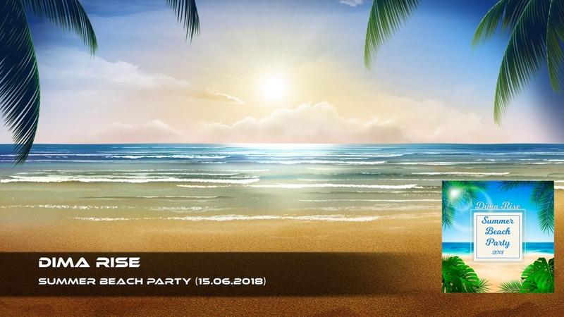 Dima Rise - Summer Beach Party [Live Mix] (15.06.2018)