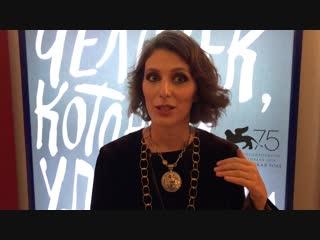 Наталья Меркулова приглашает на фильм «Человек, который удивил всех»