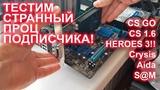 Тестирую странный процессор подписчика Heroes 3 CS GO Crysis Aida