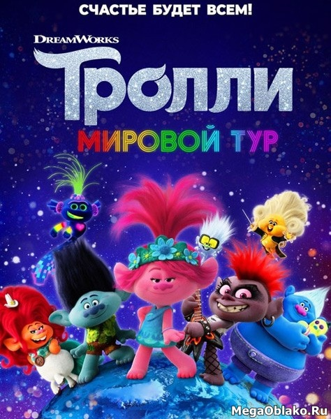 Тролли. Мировой тур / Trolls World Tour (2020/WEB-DL/WEB-DLRip)