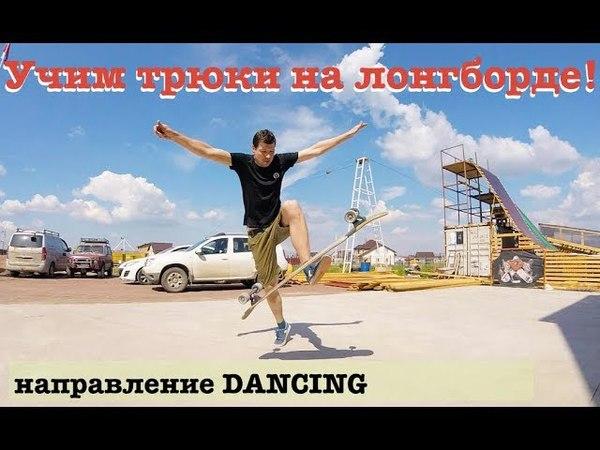 Трюки на лонгборде - направление Денсинг (DANCING) - обучение, аспекты, конкурс!
