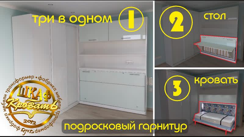подростковый гарнитур три в одном шкаф, стол, кровать. СУПЕР_ТРАНСФОРМЕР