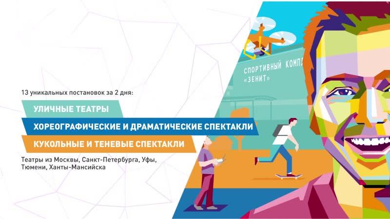 Театральный фестиваль «Ноябрьск – родной город»