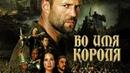 Во имя короля - фильм - драма HD