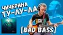 Чичерина — Ту-лу-ла (Bass Cover by Bad Holiday)