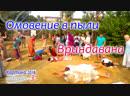 Омовение в пыли Вриндавана. Сандхья-аватар д. 2018.11.03