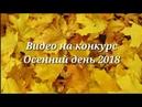 Блокада монтаж на конкурс Осенний день 2018