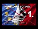 Обращение к союзным державам в частности к России и Соединенным Штатам Америки