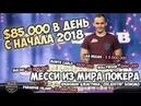 $85 000 в день и более $14 000 000 c начала 2018 Месси из мира покера Феномен Джастина Бономо