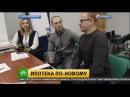 ЖК Бест Вей на НТВ в новостном выпуске Сегодня