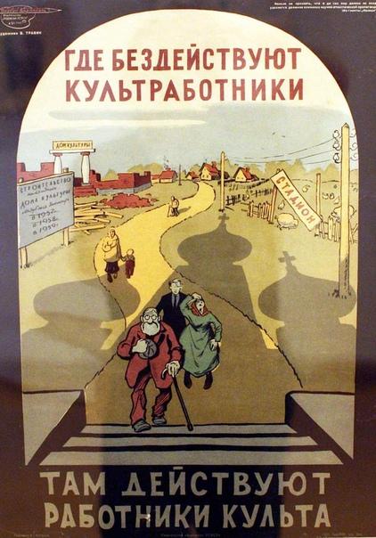 Плaкат, СССР.
