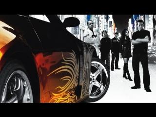 Форсаж 3: Токийский дрифт (2006)