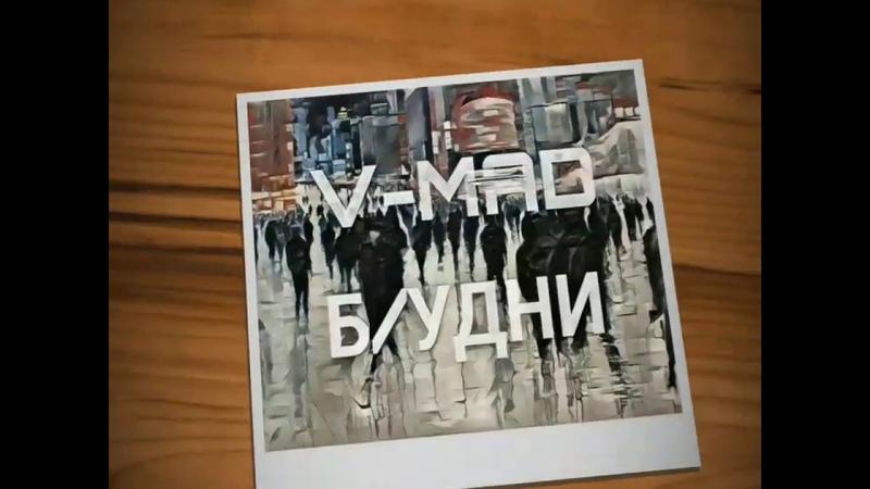 V MAD Б УДНИ Сэмплер