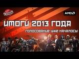Лучшие игры 2013 года — голосуй на PlayGround.ru и участвуй в конкурсе от AMD!