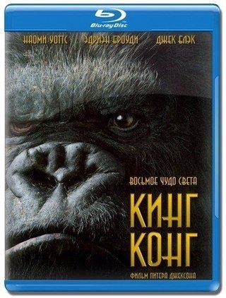 Кинг Конг  версия / King Kong  Cut (2005)