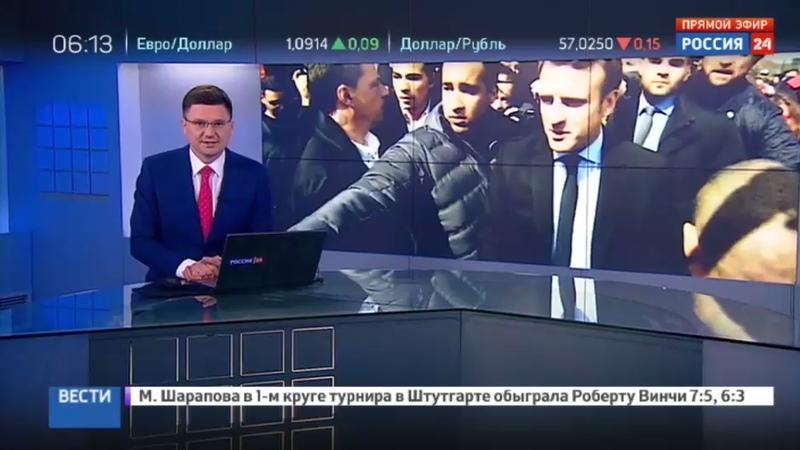 Новости на Россия 24 • Кандидата в президенты Франции Макрона освистали в его родном городе » Freewka.com - Смотреть онлайн в хорощем качестве
