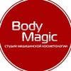 BODY MAGIC |КОСМЕТОЛОГИЯ|ЛАЗЕРНАЯ ЭПИЛЯЦИЯ