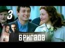 Бригада - 3 серия (2002) Драма, криминал, боевик @ Русские сериалы