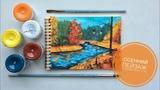 Осенний пейзаж гуашью (eng sub) Autumn landscape gouache