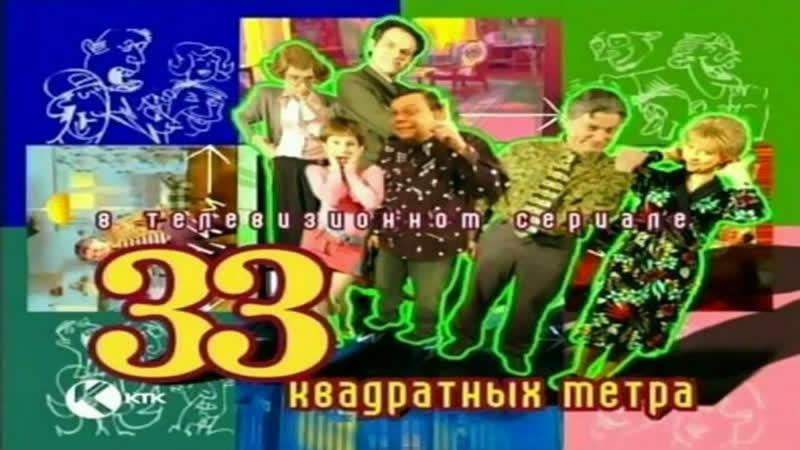 33 квадратных метра 1998 Про любовь