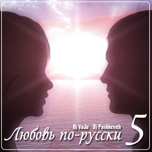Dj VoJo ft. Dj Pashkevich - Любовь по-русски 5 (2013) MP3