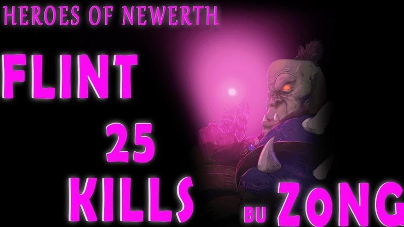Flint Heroes of Newerth Я ЗАВЕЛАСЬ ОСТАНОВИ МЕНЯ 2