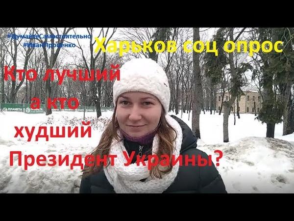 Харьков Кто лучший худший Президент Украины соц опрос 2019 Иван Проценко