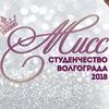 """Мисс Студенчество Волгограда - 2018"""