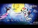 我们的太空祝大家中秋节快乐!