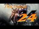 Прохождение Mortal Kombat 24. Лестница. Кабал, Рейден