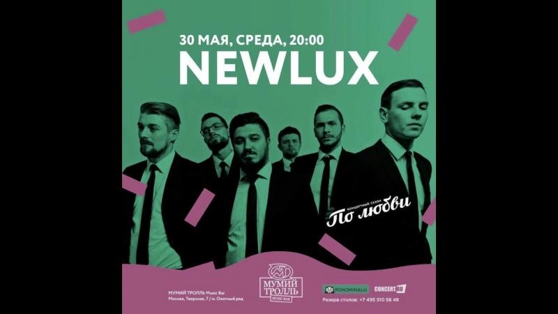 NEWLUX приглашает на концерт в Москву в Мумий Тролль Music Bar 30 мая
