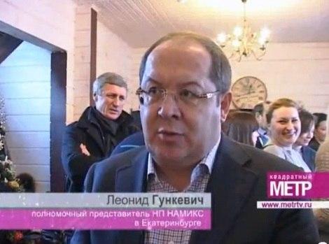 Леонид Гункевич, член Генерального совета НП НАМИКС, полномочный представитель НП НАМИКС в Екатеринбурге