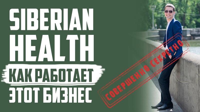 Сибирское Здоровье, как работает бизнес в Siberian Health, новая бизнес идея в сетевом маркетинге