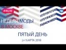 Live: MFW День 5