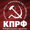 Чебаркульское городское отделение КПРФ