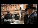 Шерлок Холмс (Русский сериал 2013) Сюжет о съёмках