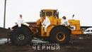 ЦВЕТ ЧЕРНОЗЕМА ЧЕРНЫЙ Егор Крид feat. Филипп Киркоров - Цвет настроения черный