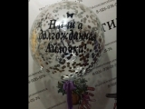 Большой шар с конфетти и надписью