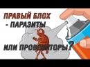 Представители оргкомитета Русский Марш 2018 о провокаторах из Правого Блока
