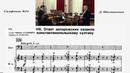 Д Шостакович симфония 14 8 часть ноты Ответ запорожских козаков константинопольскому султану