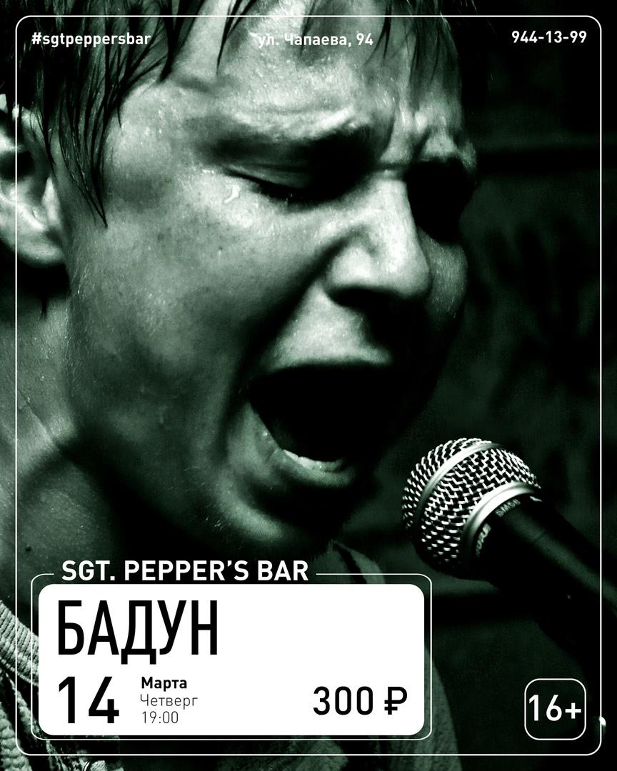 Афиша БАДУН Sgt.Pepper's Bar 14.03