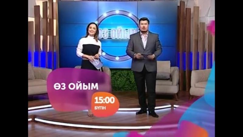 Мама, алимент төлеші Өз ойым ток-шоуын бүгін 1500-де Жетінші арнадан көріңіздер!