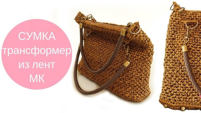 Сумка-трансформер из атласных лент ♥ Мастер-класс ♥ Crochet bag satin ribbons Crochetka design DIY
