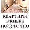 Квартиры посуточно Киев аренда квартира снять