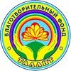 Благотворительный фонд «ТАЛАНТ»