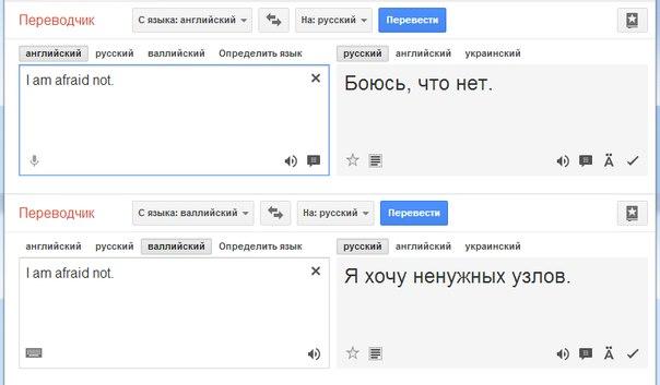 Google Переводчик   VK: vk.com/club38273381