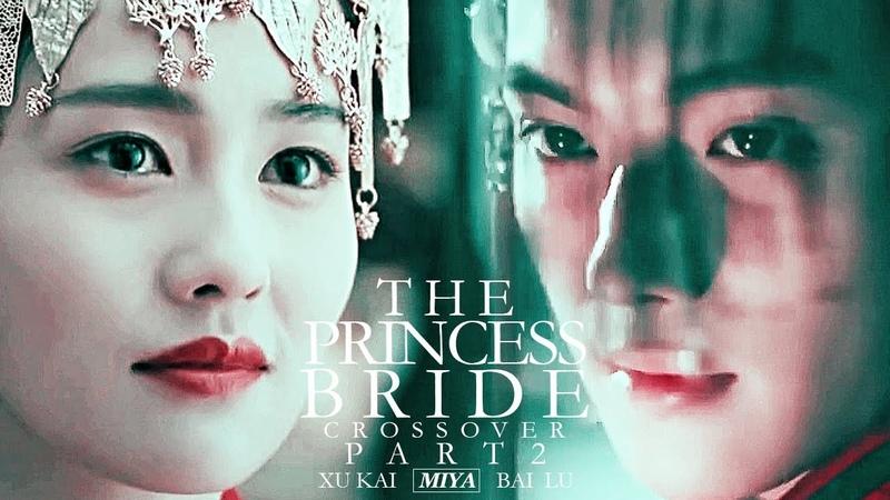 ◂BAI LU 白鹿 x XU KAI 许凯▸ the princess bride pt.2 [CROSSOVER MV]